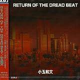 Return of The Dread Beat(熱風の街) ユーチューブ 音楽 試聴