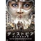 ディストピア パンドラの少女 [DVD]