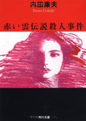 赤い雲伝説殺人事件 (角川文庫)の詳細を見る