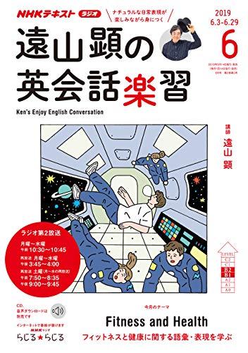 NHKラジオ 遠山顕の英会話楽習 2019年 6月号 [雑誌] (NHKテキスト)