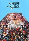 福田繁雄DESIGN才遊記 (ggg Books別冊 6)