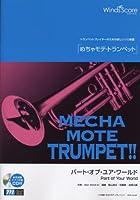 [ピアノ伴奏・デモ演奏 CD付] パート・オブ・ユア・ワールド(トランペット ソロ WMP-13-007)