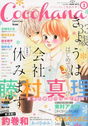 Cocohana (ココハナ) 2012年 03月号 [雑誌]の詳細を見る