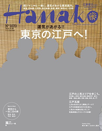 Hanako 2014年 8月28日号 No.1070