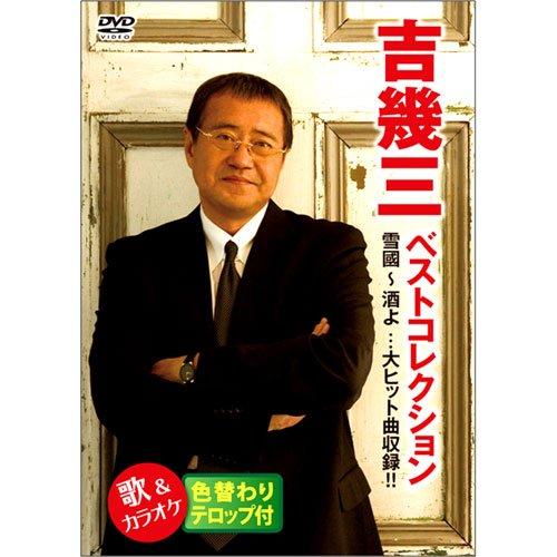 吉幾三 ベストコレクション 歌とカラオケ 全24曲 TJJV...