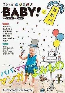BABY! byモーニング+FRaU VOL.01 [2017年5月1日発売] [雑誌]