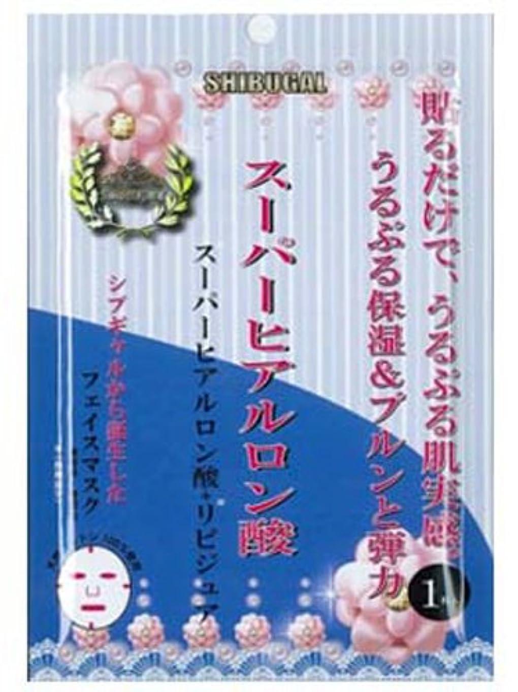 飢技術的な伸ばすシブギャル フェイスマスク「スーパーヒアルロン酸」