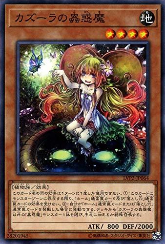 カズーラの蟲惑魔 ノーマル 遊戯王 リンクブレインズパック2 lvp2-jp064