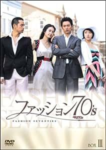 ファッション70's BOX-III [DVD]