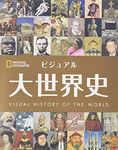 ビジュアル 大世界史の詳細を見る