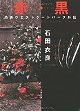 赤(ルージュ)・黒(ノワール)―池袋ウエストゲートパーク外伝 (文春文庫 (い47-7))