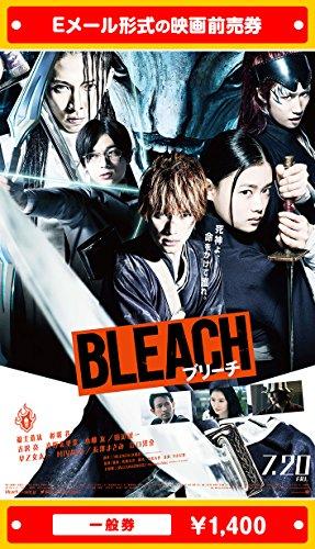 『BLEACH』映画前売券(一般券)(ムビチケEメール送付タイプ)