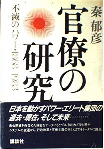 官僚の研究―不滅のパワー・1868‐1983