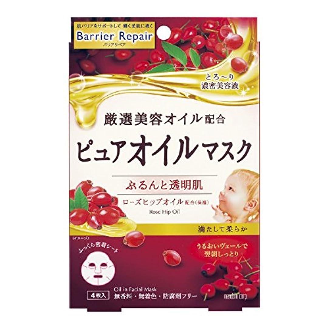 ペグ硫黄保護するバリアリペア ピュアオイルマスク ローズヒップオイル 4枚 × 3個