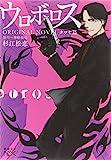 ウロボロス ORIGINAL NOVEL: タツヤ篇 (新潮文庫nex)