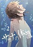 サカナの体温 act.2 (F-BOOKコミックス)