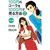 コミック版 100円のコーラを1000円で売る方法2 (中経☆コミックス)