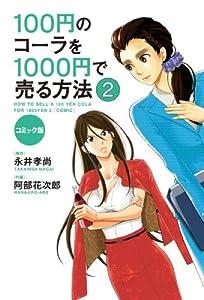コミック版 100円のコーラを1000円で売る方法 2巻 表紙画像