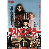 ラストエンペラー DVD-BOX