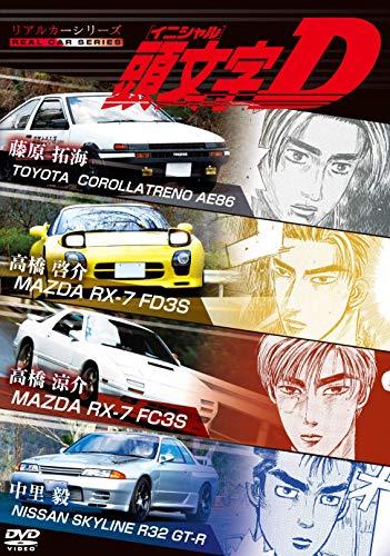 リアルカーシリーズ 頭文字D [DVD]