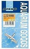 ニッソー 二又分岐(金属) AQ-01