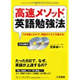 高速メソッド®英語勉強法