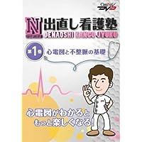 出直し看護塾(1)~心電図と不整脈の基礎/ケアネットDVD