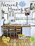 Natural Housing vol.4―自然に寄り添う素敵な家づくり 自然の力で一年中過ごしやすい家 (Musashi Mook) 画像