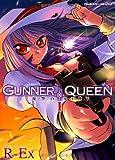 GUNNER QUEEN 復讐の女王 1 (ヴァルキリーコミックス)