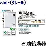 CHOFU (長府製作所 ) 石油給湯器 IBF-4765DSN IR-20 【カンタンリモコン付】 給湯専用水道直圧