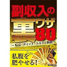 副収入の裏ワザ80 ~転売・ポイント・ふるさと納税~