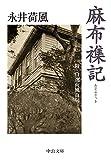 「麻布襍記-附・自選荷風百句 (中公文庫)」販売ページヘ
