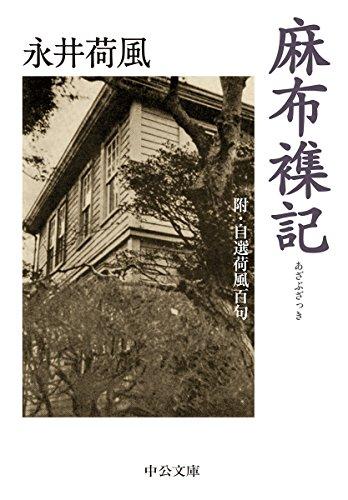 麻布襍記-附・自選荷風百句 (中公文庫)