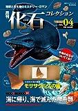 月刊化石コレクションno.4 地球と古生物のミステリー・ロマン(朝日ビジュアルシリーズ)