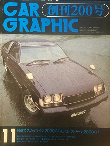 CAR GRAPHIC カーグラフィック 1977年11月 Vol.200 スカイライン2000GT/カリーナ2000GT