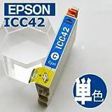 エプソン(EPSON)対応 互換インク IC42(IC-42)系 シアン単品 プリンターインク