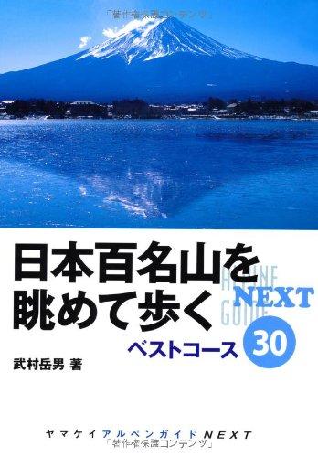 日本百名山を眺めて歩く ベストコース30 (ヤマケイアルペンガイドNEXT)