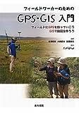 フィールドワーカーのためのGPS・GIS入門―フィールドにGPSを持っていこうGISで地図を作ろう 画像