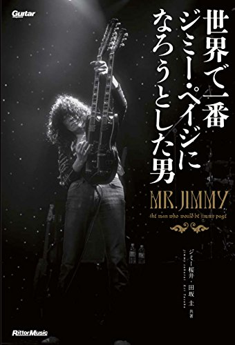 世界で一番ジミー・ペイジになろうとした男 (Guitar magazine)