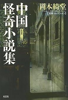 中国怪奇小説集 新装版 (光文社文庫)