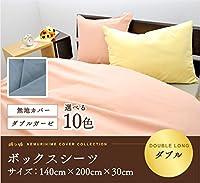 シーツ ボックスタイプ ダブル用 日本製 綿100% ダブルガーゼ ヴィンテージデニム ボックスシーツ ダブル 140cmX200cmX30cm 無地カラー