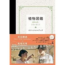 植物図鑑 運命の恋、ひろいました オフィシャルブック (幻冬舎単行本)