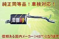 送料無料 新品マフラー■AZワゴン NA MD22S 純正同等/車検対応096-94