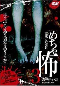 めちゃ怖 3 [DVD]