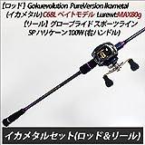 イカメタルセット 【ロッド】Gokuevolution PureVersion Ikametal C68L ベイトモデル & 【リール】グローブライド スポーツライン SP ハリケーン 100W (90287-hd-020183s)