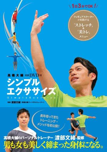 髙橋大輔DVD付 シンプルエクササイズ