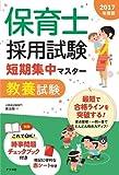 保育士採用試験 短期集中マスター【教養試験】2017年度版