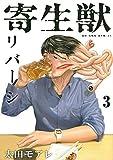 寄生獣リバーシ コミック 1-3巻セット