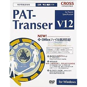PAT-Transer V12