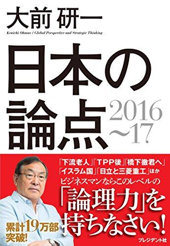 大前研一 日本の論点2016〜17 -